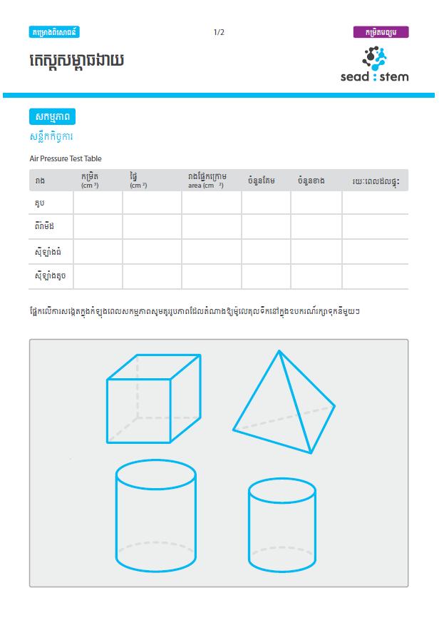 Experiment Worksheet